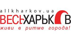 Весь Харьков